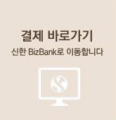 결제 바로가기 : 신한 BizBank로 이동합니다