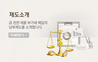 제도소개 - 국세청, 신한은행이 함께 하는 구리거래계좌제도를 소개합니다.