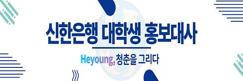 신한은행 대학생 홍보대사 배너